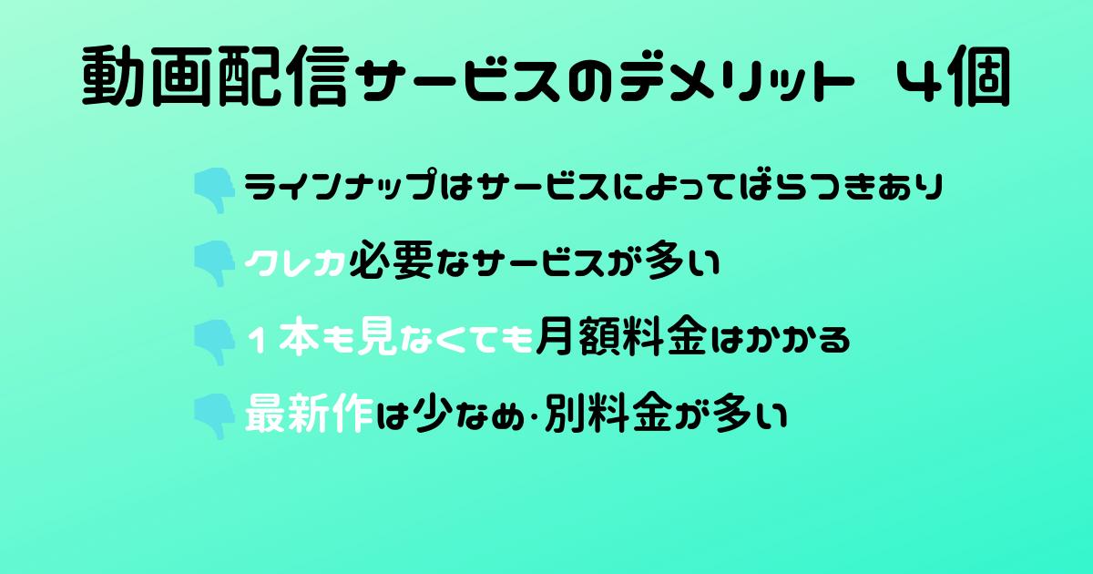 動画配信サービスのデメリット4つ