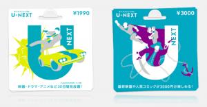 独自プリペイドカードのU-NEXTカード