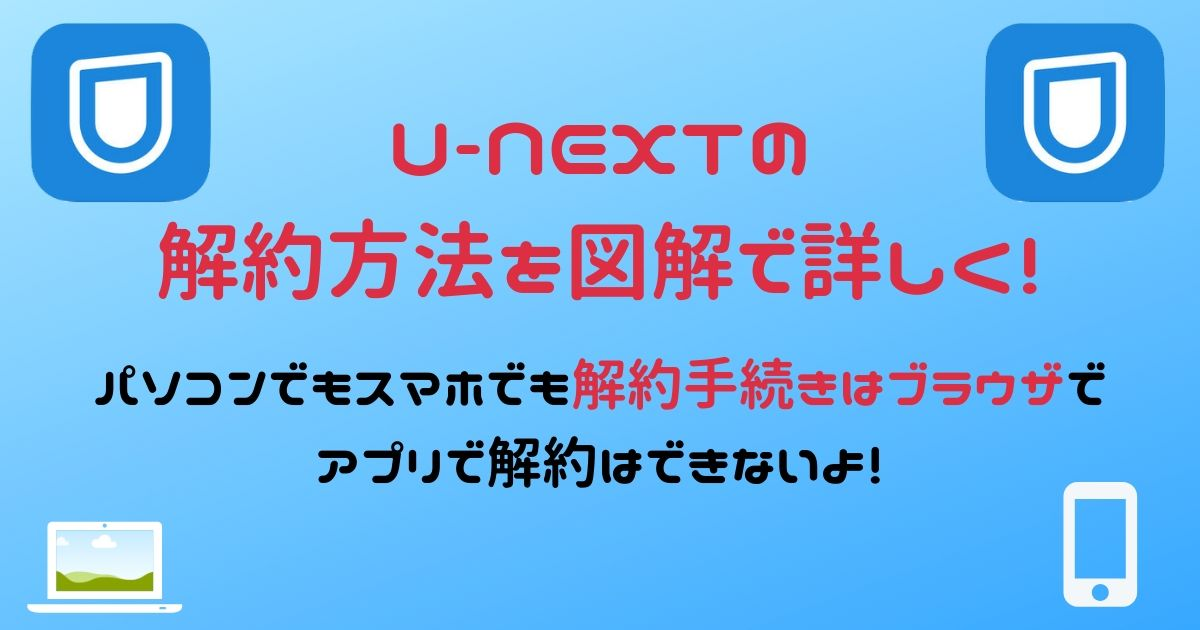 u-nextの解約方法 PC/スマホでのやり方を図解