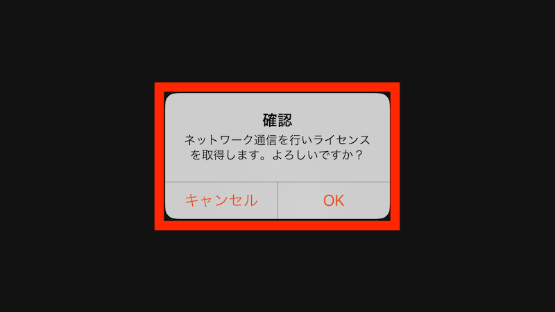 dアニメストア ライセンス再取得確認画面