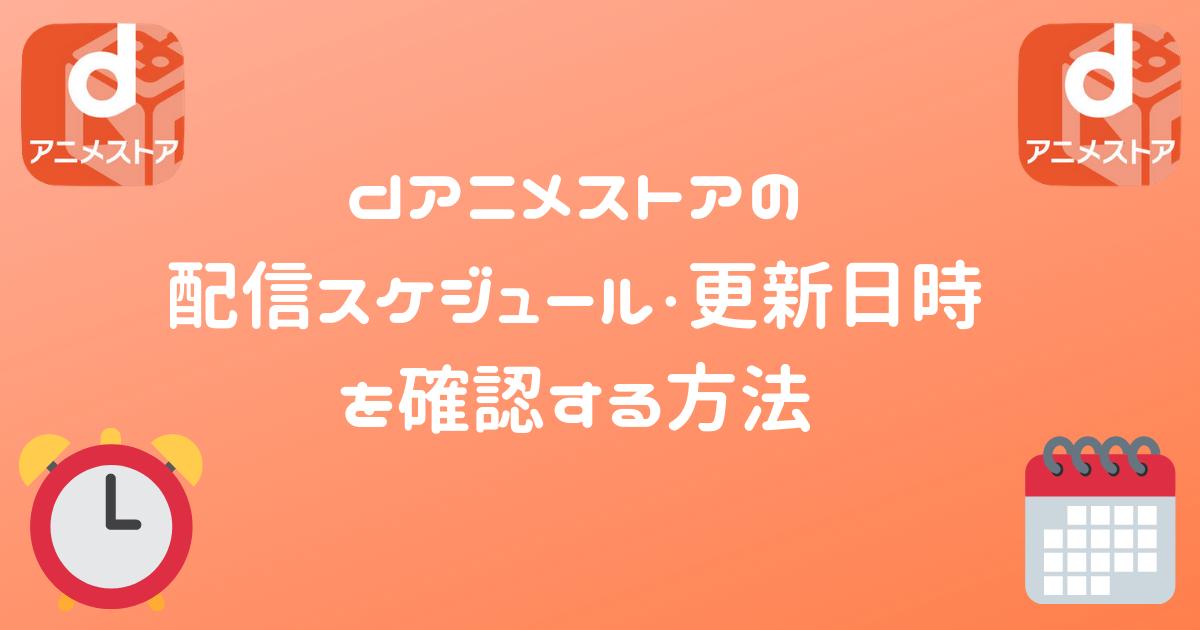dアニメストアの配信スケジュール・更新日時を確認する方法