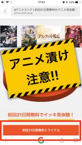 dアニメストアトップページ