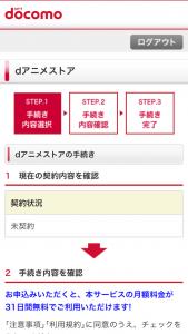 dアニメストア契約