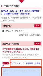dアニメめストア利用規約確認