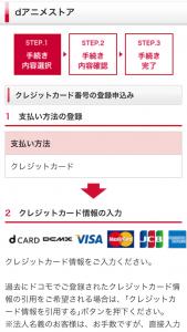 dアニメストア利用可能なクレジットカード