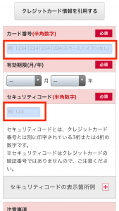 dアニメストアクレジットカード情報登録