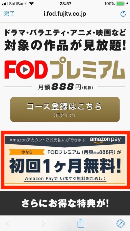 FODプレミアムの1ヶ月無料登録開始画面