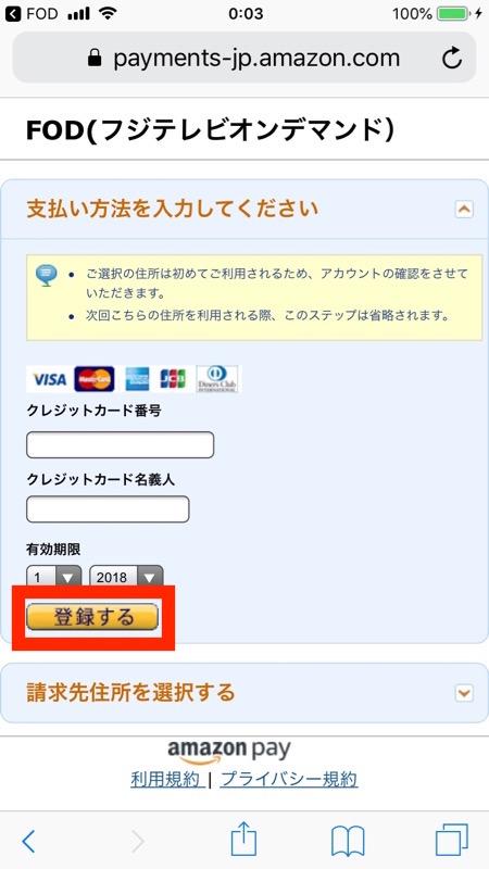 FODプレミアムの1ヶ月無料おためし登録ー決済カードの新規登録