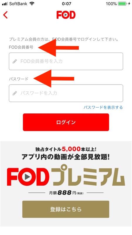 FODプレミアムの登録ーアプリのログイン画面