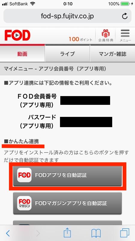FODプレミアムの登録ーアプリ設定かんたん連携