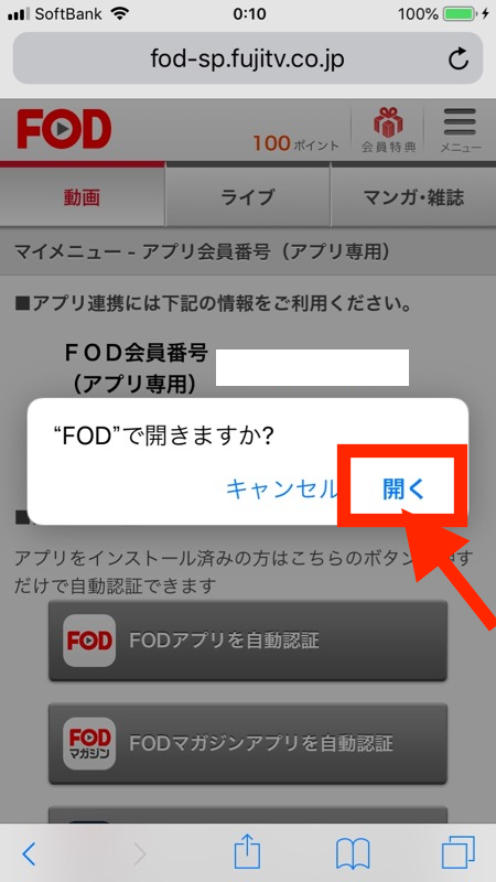 FODプレミアムの登録ーアプリ設定かんたん連携からアプリへ