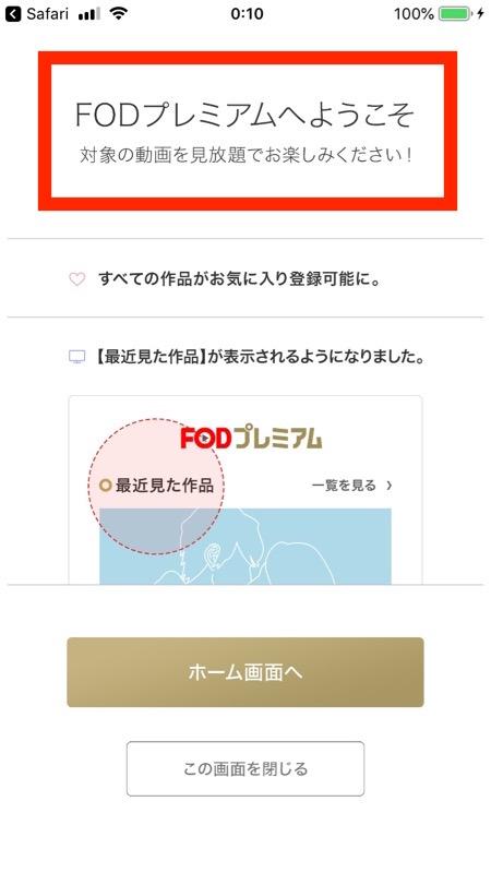 FODプレミアムの登録ーアプリ設定完了
