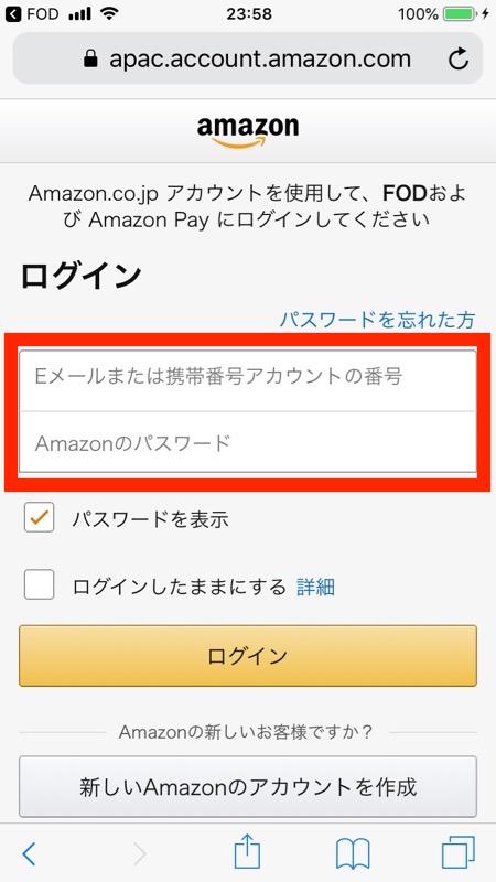 FODプレミアムの1ヶ月無料おためし登録ーAmazonアカウントにログイン
