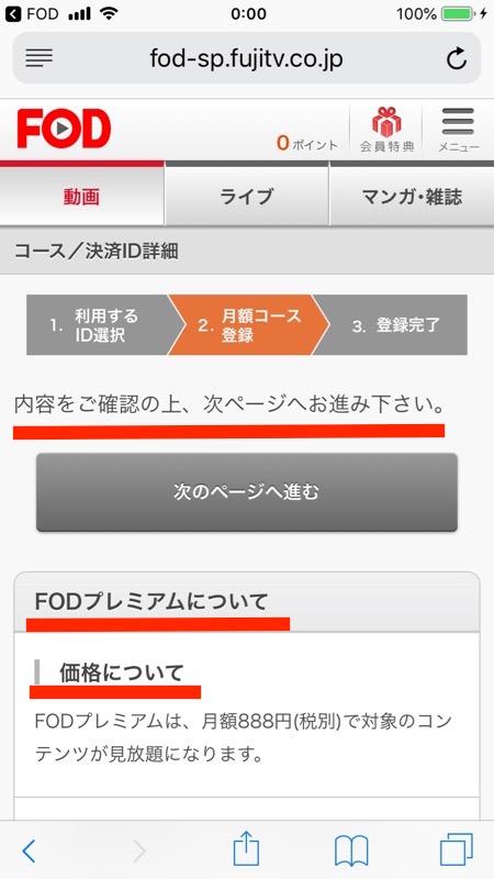 FODプレミアムの1ヶ月無料おためし登録ーFODプレミアムのサービス内容を確認