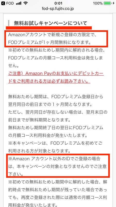 FODプレミアムの1ヶ月無料おためしについての注意ーAmazon限定