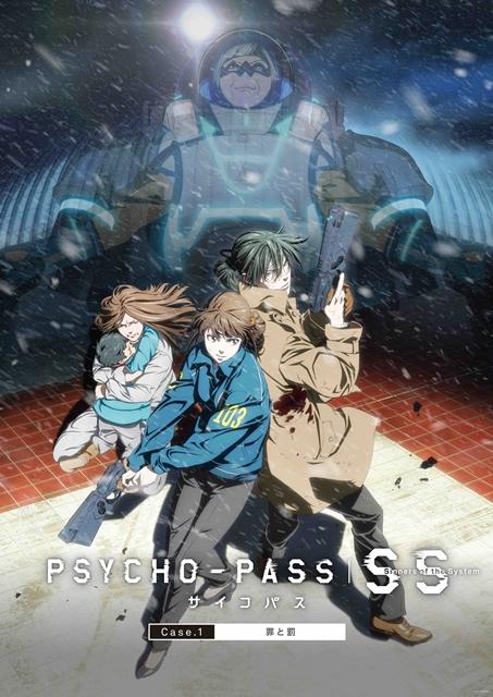PSYCHO-PASS サイコパス Sinners of the System Case 1 罪と罰 キービジュアル@サイコパス製作委員会