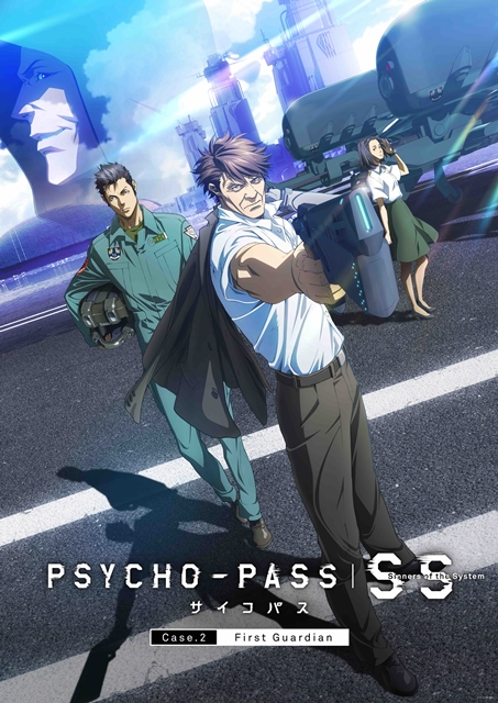 PSYCHO-PASS サイコパス Sinners of the System Case 2 First Guardian キービジュアル@サイコパス製作委員会