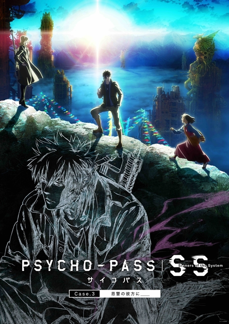 PSYCHO-PASS サイコパス Sinners of the System Case 3 恩讐の彼方に__キービジュアル@サイコパス製作委員会