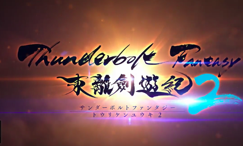 Thunderbolt-Fantasy2-title