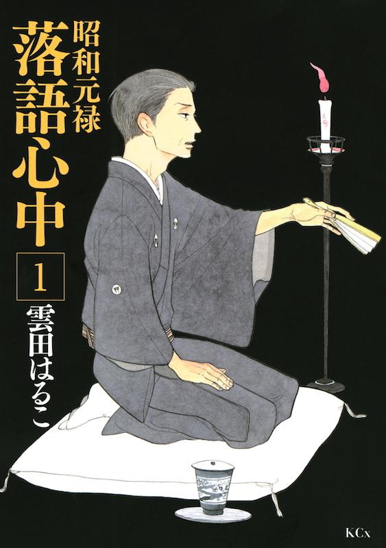実写ドラマ版『昭和元禄落語心中』開始 雲田はるこ原作