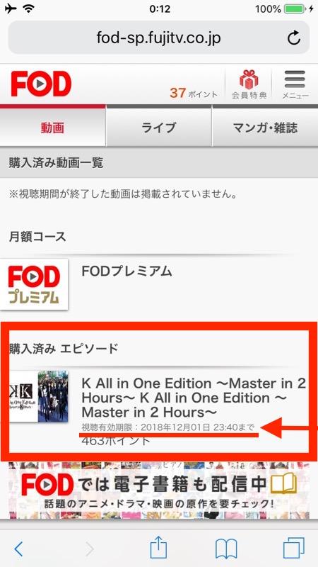 FODサイトで購入(レンタル)済み動画コンテンツの確認