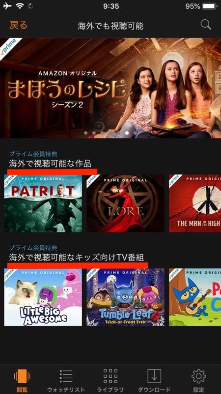 Amazon プライムビデオの海外で視聴可能な作品リスト