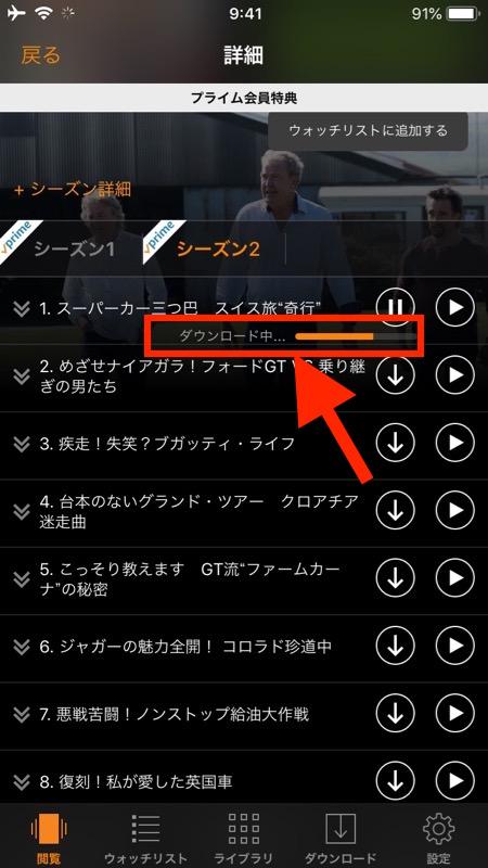 Amazon プライムビデオは海外でダウンロードも可能