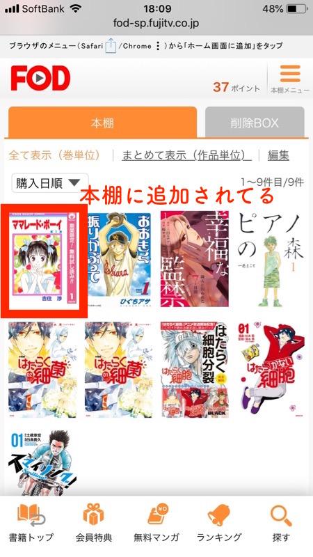 FODプレミアムー解約後でも0円購入したコミックスが本棚に追加