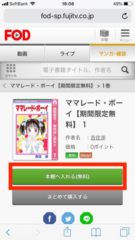 FODプレミアムー解約後でも無料キャンペーンのコミックスを0円で購入可能