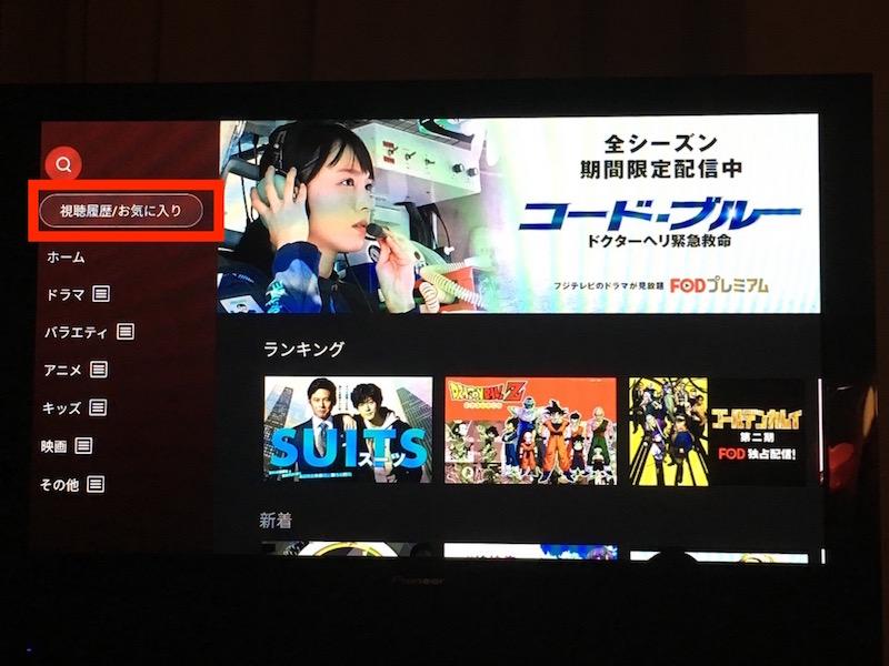 FOD(フジテレビオンデマンド)TVアプリ - 視聴履歴とお気に入り