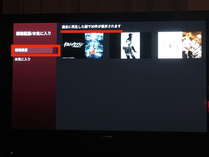 FOD(フジテレビオンデマンド)TVアプリ - 視聴履歴