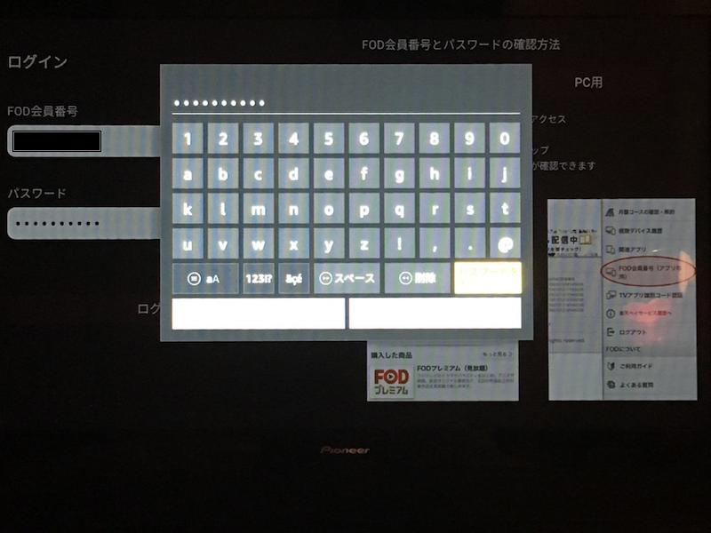 FOD(フジテレビオンデマンド)TVアプリログイン画面