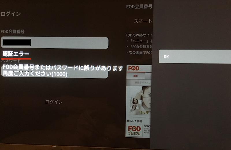 FODプレミアム解約後 - TVアプリにはログインできない