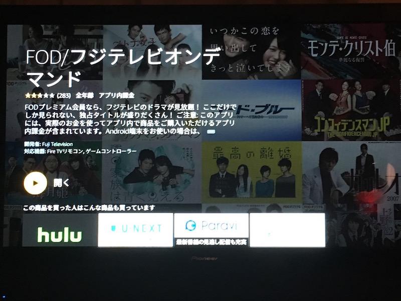 FOD(フジテレビオンデマンド) FireTVアプリ