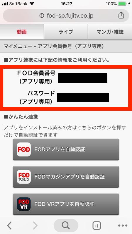 FOD(フジテレビオンデマンド)FOD会員番号とパスワードの確認