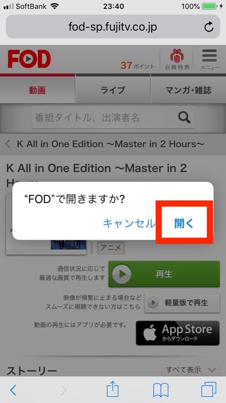 FODで有料動画コンテンツを購入する流れー再生のためFODアプリ起動
