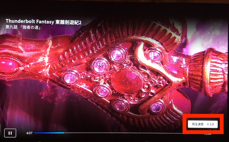 U-NEXT FireTVアプリで倍速再生する方法2