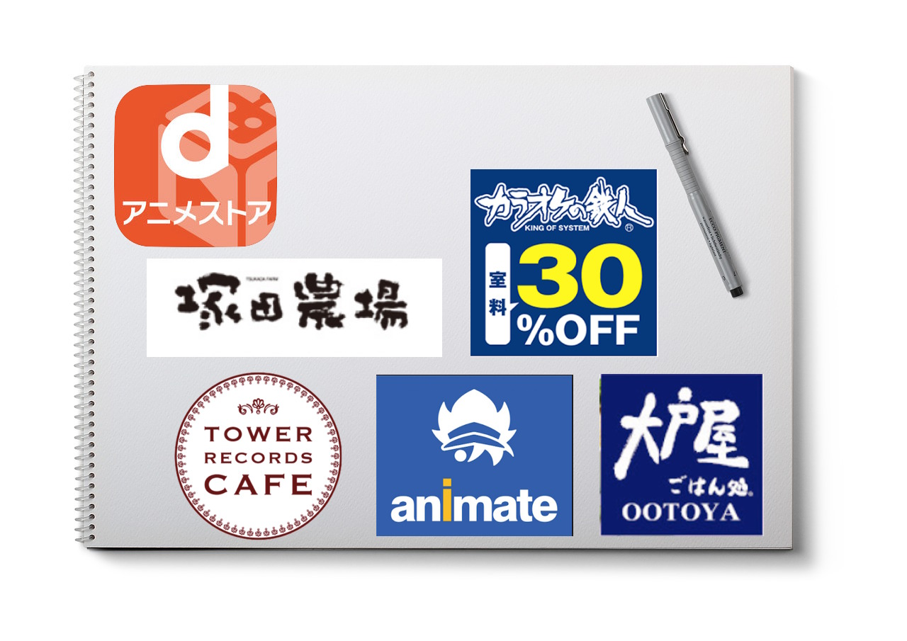 dアニメストア会員向けのクーポン参加企業の例