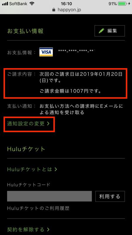 huluの料金発生日-アカウントメニューから請求日を確認