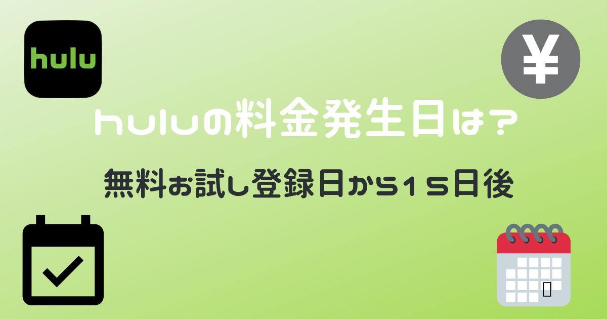 huluの料金発生日は無料お試し登録日から15日後