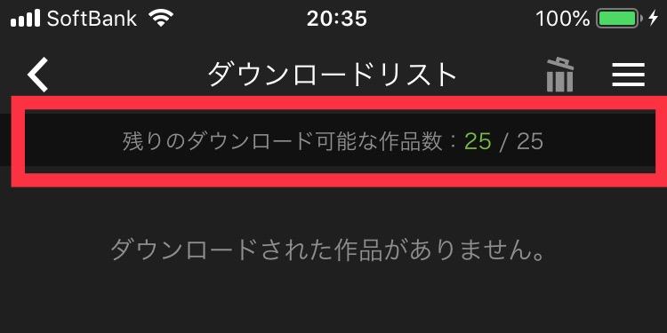 hulu-ダウンロード可能な残りの本数は「ダウンロードリスト」で確認