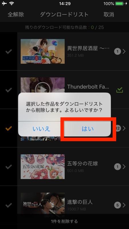 hulu-ダウンロード済み動画をシリーズごと削除 -確認メッセージ