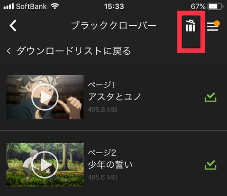 huluでダウンロード済みの動画を削除するには「ゴミ箱」アイコンをタップ