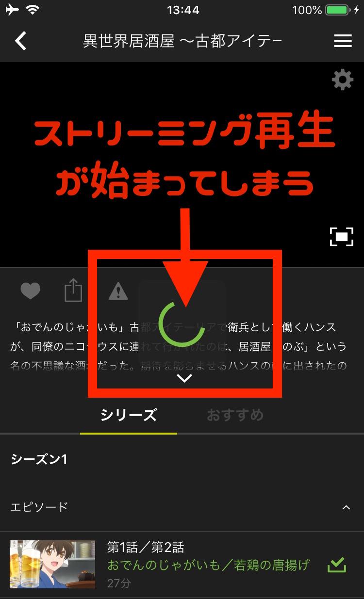 huluでダウンロード済みの動画を作品画面から再生するとストリーミング再生になる