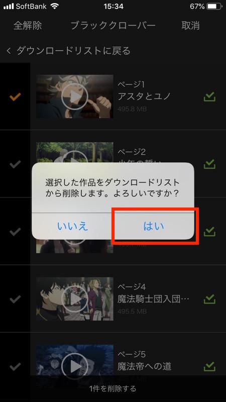 hulu-ダウンロード済み動画の削除を確定