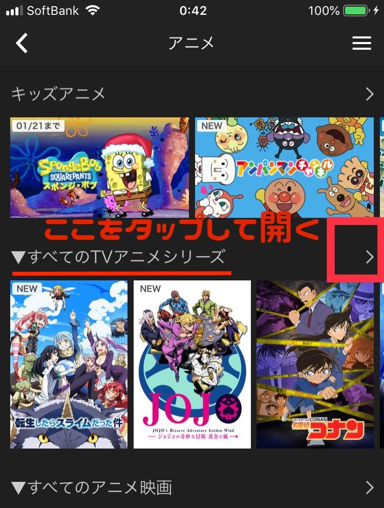 「すべてのTVアニメシリーズ」を開く