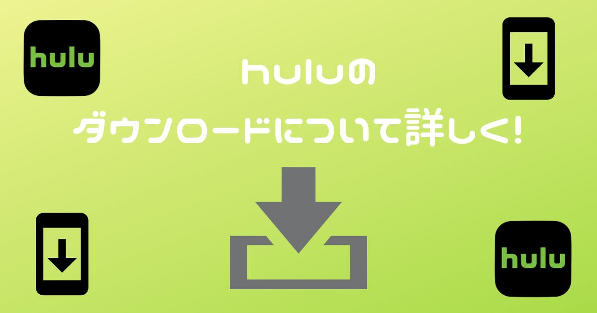 huluのダウンロードについて詳しく説明