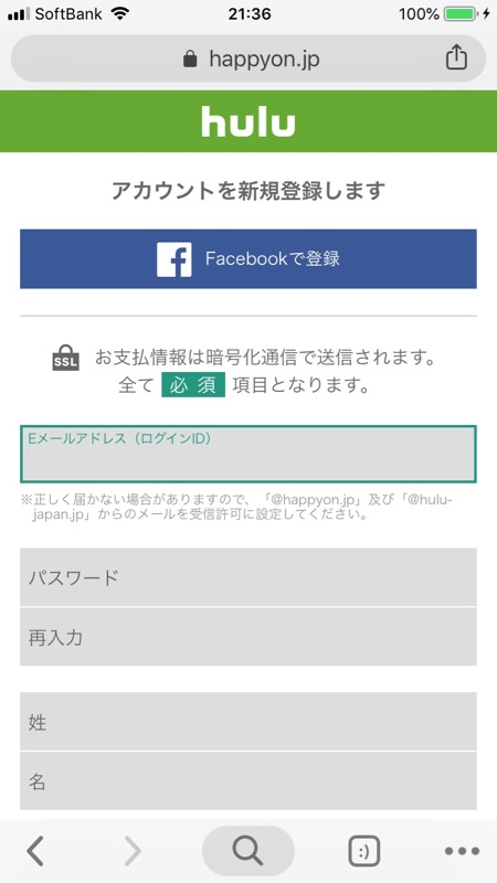 hulu 無料お試し - アカウントの新規登録
