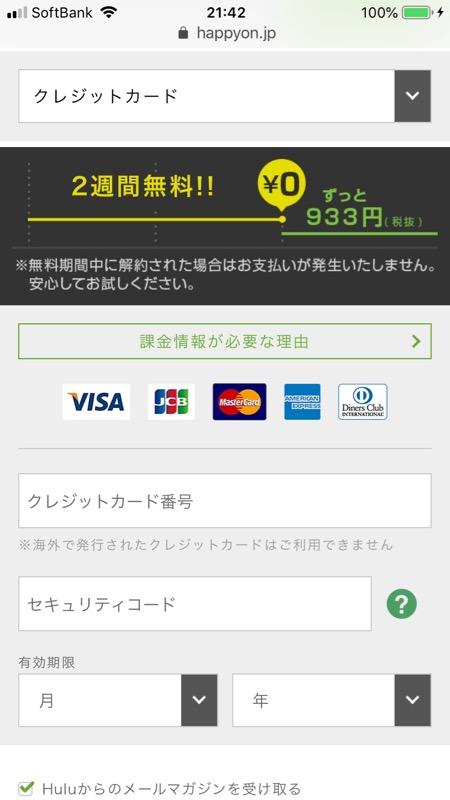 支払い方法でクレジットカードを選んだら入力必要な項目