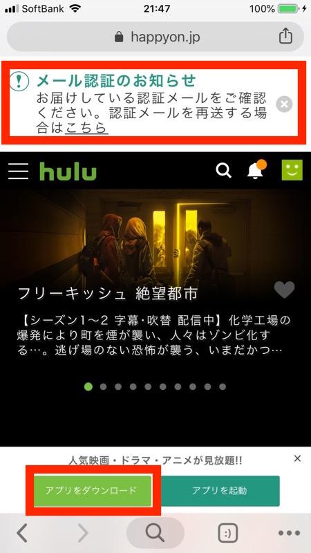 hulu アプリをダウンロード